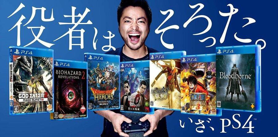 PS4 PlayStation 4 Japan