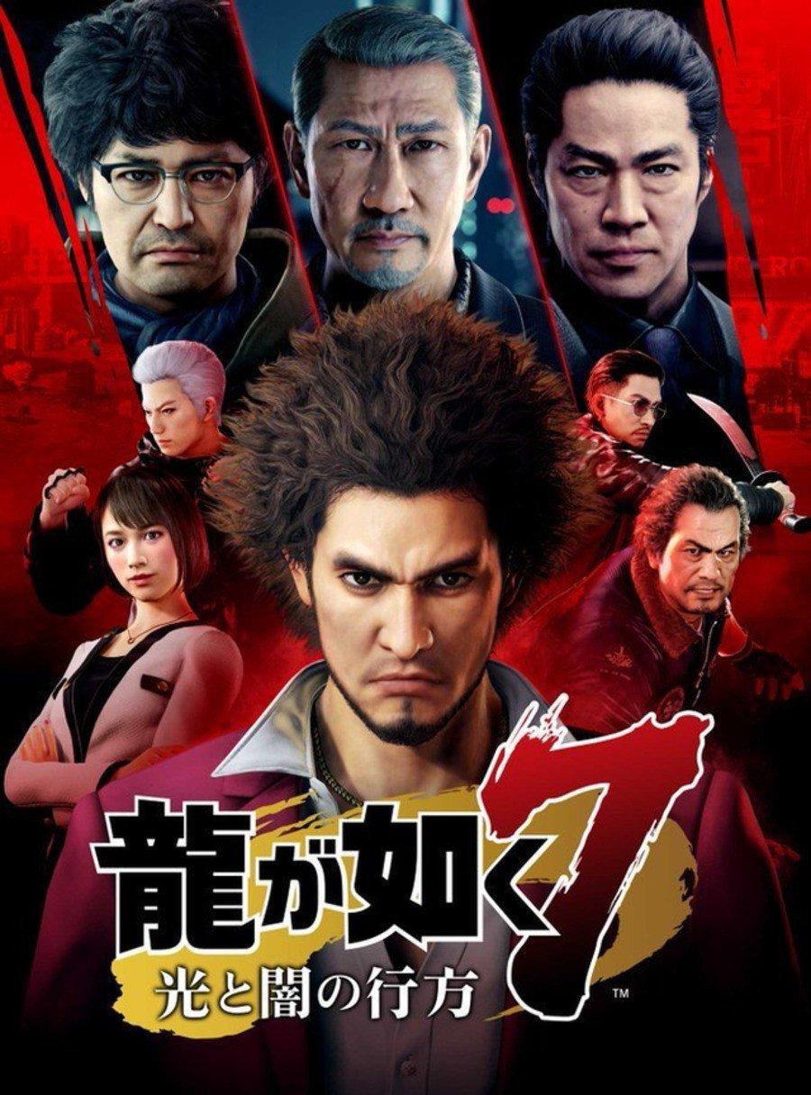 Yakuza Like A Dragon S Japanese Box Art Is A Beauty Push Square