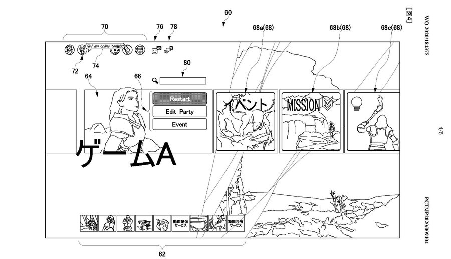 PS5 PlayStation 5 User Interface 1