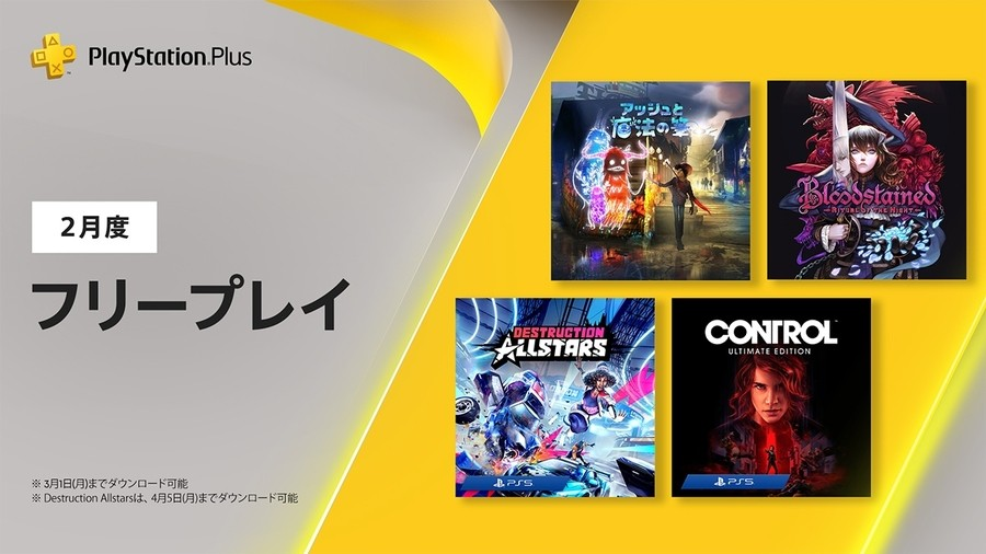 PS Plus PlayStation Plus February 2021