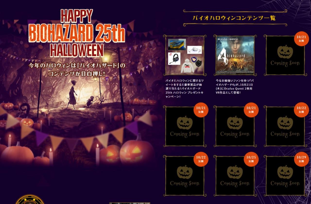 Capcom Teasing Seven Resident Evil Reveals for Halloween