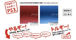Man, we would love one of those blue PS3s.