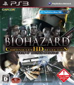 Resident Evil Chronicles HD Collection Cover (Click to enlarge)