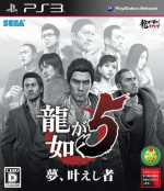 Yakuza 5 Cover (Click to enlarge)
