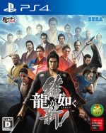 Yakuza Ishin Cover (Click to enlarge)