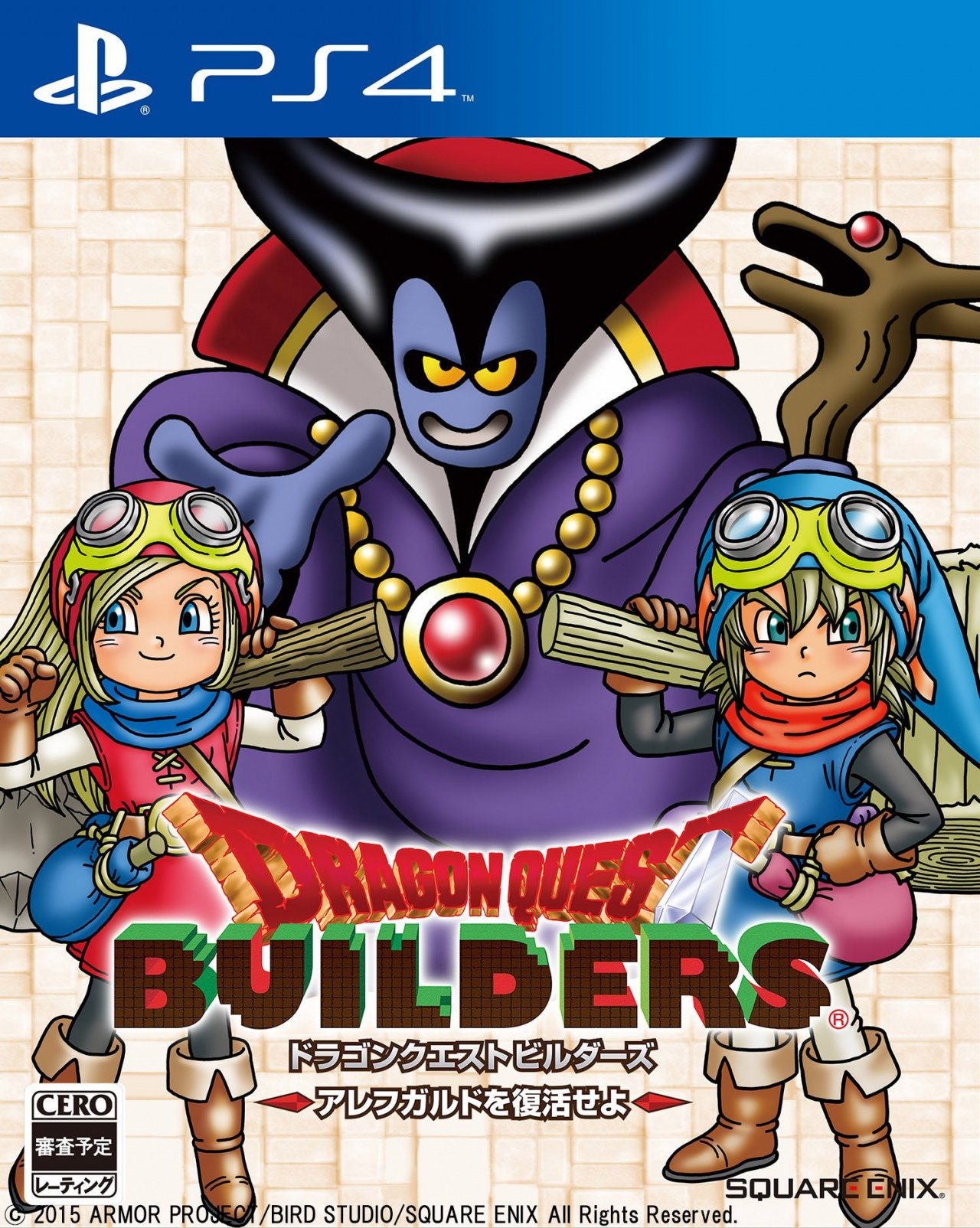 Dragon Quest Builders' Box Art Is a Bit of a Bust - Push Square