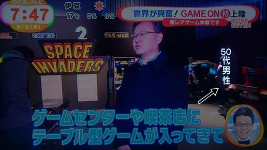 Shuhei Yoshida Japan Television 1
