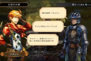 Grand Kingdom Screenshot